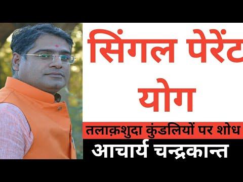 Divorce yog in kundli in hindi | Second marriage yog in kundli in hindi