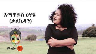 Emawayesh Tsehaye (Kalkidan) እማዋይሽ ፀሃዬ (ቃልኪዳን) - New Ethiopian Music 2021(Official Video)