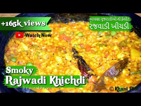 रजवाड़ी खिचड़ी | Rajwadi Khichdi in hindi by gini khatri