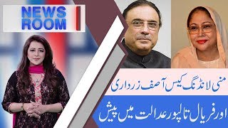 NewsRoom |Zardari, Faryal appear before banking court in fake accounts case| 25 Sep 2018 | 92NewsHD
