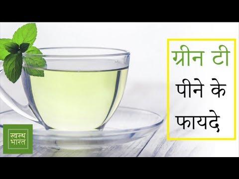 Benefits of Green Tea in Hindi - Green Tea Ke Fayde - ग्रीन टी पिने के फायदे | Swasth Bharat