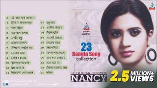 Nancy Bangla song collection - Full Audio Album