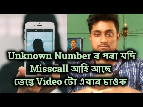 How to Find Unknown Mobile Number Details using Truecaller | Explained in Assamese