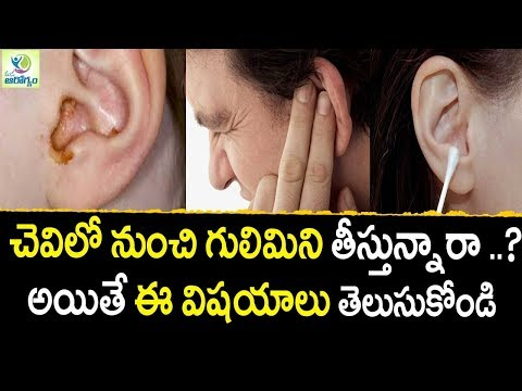 Helpful Facts About Earwax - Ear care Tips In Telugu || Mana Arogyam
