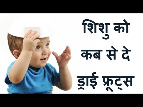 शिशु को कब से दे ड्राई फ्रूट्स/dry fruits for baby/when to give dry fruits to baby