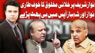 On The Front with Kamran Shahid - 10 May 2018   Dunya News