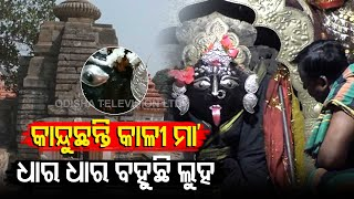 Watch Maa Kali Reportedly Shedding Tears In Rayagada Temple-OTV Report