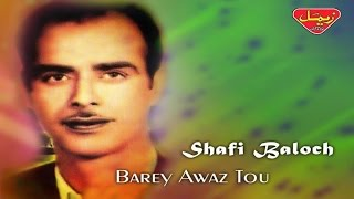 Shafi Baloch - Barey Awaz Tou - Balochi Regional Songs