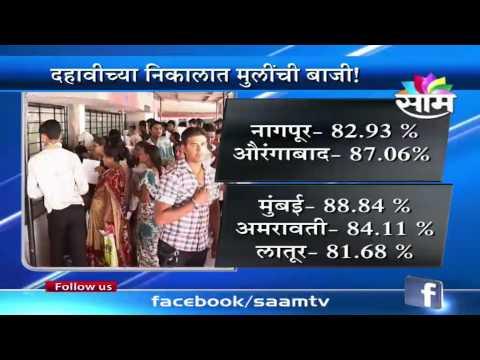 Maharashtra Board SSC Result March 2014 declared