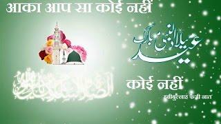 Rabi Ul Awwal Special Naat - Habibullah Faizi - आका आप सा कोई नहीं कोई नहीं