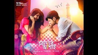 Tomar Ashai (তোমার আশায়) | Bangla Song 2018 | Tawhid Afridi | Dj Alvee | Lyrical Song |