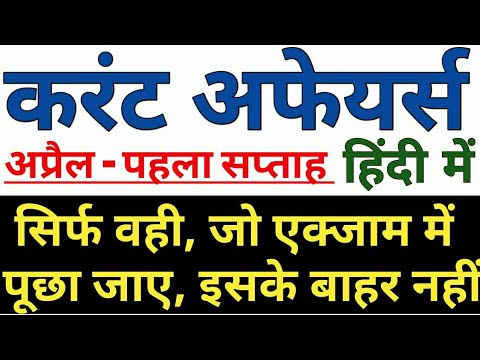 MOST IMPORTANT CURRENT AFFAIRS   APRIL 2018 FIRST WEEK   uppsc upp up police ssc railway group d