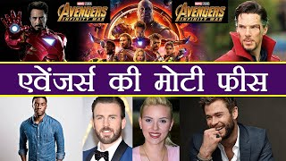 Avengers Infinity War: Know each Actor's SALARY For this film   FilmiBeat