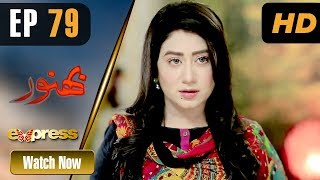 Pakistani Drama   Bhanwar - Episode 79   Express TV Dramas   Farhan Ali, Nazli Nasar, Farah, Fozia