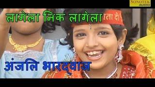 Lagela Nik Lagela || लागेला निक लागेला || anjali bhardwaj bhakti song || Devi Geet