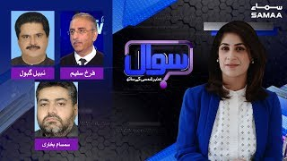 Nawaz Sharif Jail Mein Shehbaz Sharif London Mein | Sawaal with Amber Shamsi | 6 May 2019