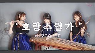 호랑수월가 Korean novel , 虎狼風流歌 By '2COLOR' 나와 호랑이님 사극ver. 재해석 연주
