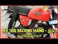 RX 100 Bike Second Hand - இல் வாங்கலாமா? என்ன பிரச்சனை வரும் | Rx 100 Second Hand Buy Tips