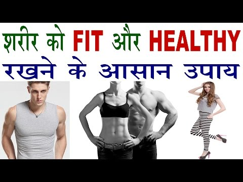 How To Make Fit And Healthy Body Without Gym In Hindi | शरीर को स्वस्थ रखने के उपाय