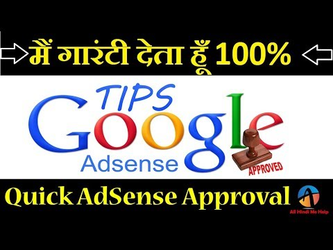 How to get Adsense Account Approved for Blog/Website Basic Tips in Hindi 2018