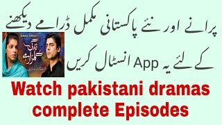 Pakistani Dramas Complete Episodes watch in one place URDU/HINDI, Pakistani dramas complete dekhain