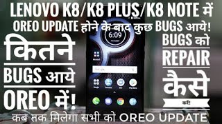 Lenovo K8 Plus Oreo Update After New 7 Problems & Issues