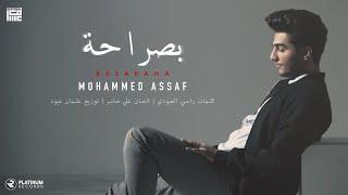 Mohammed Assaf - Besaraha Lyric Video - محمد عساف - بصراحة