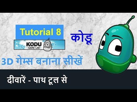 Kodu Game Lab in Hindi - Tutorial 8