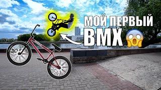 Купил BMX, учусь бмх трюки!