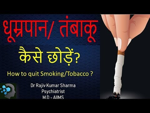 How to Quit smoking / Tobacco - Dr Rajiv Sharma Psychiartirst - Hindi