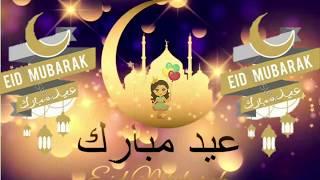 أجمل تهنئة بعيد الفطر المبارك 2020 / تهنئة أهلااا بالعيد روووعة/حالات واتساب تهنئة بمناسبة عيد الفطر
