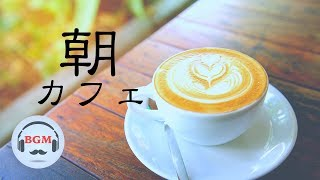 Morning Cafe Jazz - Piano & Guitar Jazz & Bossa Nova Music For Study, Work