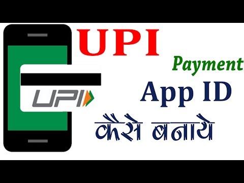 UPI App ID Kaise Banaye Aur Kaise Paise Transfer Kare