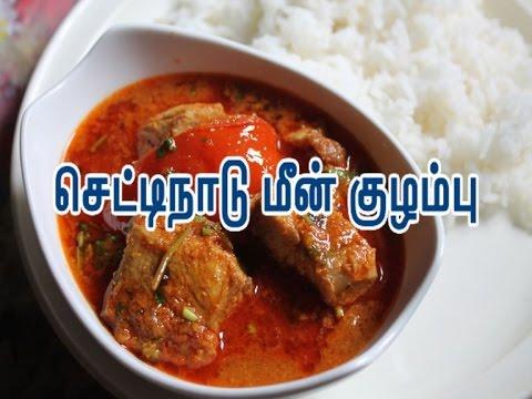 Chettinad Meen Kuzhambu / Chettinad Fish Curry Recipe / செட்டிநாடு மீன்  குழம்பு