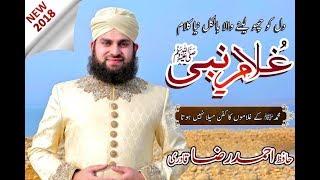 Hafiz Ahmed Raza Qadri - Ghulam e Nabiﷺ - New Naat 2018 - Released by ARQ Records