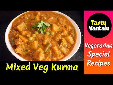 Mixed Veg Kurma recipe in Telugu - Mixed Veg curry for Roti and chapathi by Tasty Vantalu