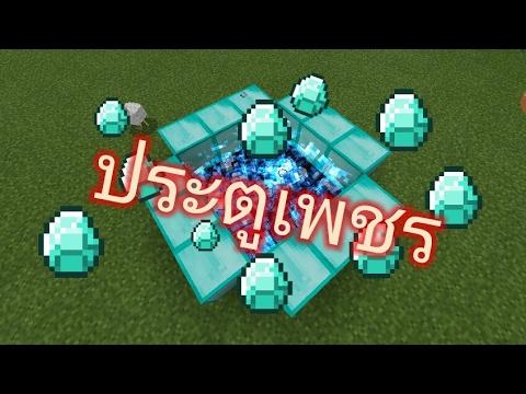 ✔ประตูเสกเพรช Minecraft Pe