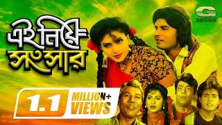 Bangla HD Movie   Ei Niye Songsar   এই নিয়ে