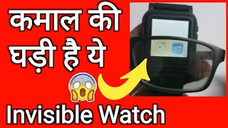 कमाल की घड़ी Invisible Watch Full Details And Review || by technical boss