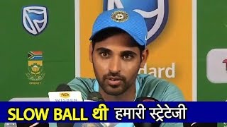 Our Bowling Strategy Works Against South Africa: Bhuvneshwar Kumar | Sports Tak