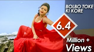 BOLBO TOKE KI KORE II Mon Sudhu Toke Chai II Imran II New Bengali Movie II Upcoming