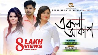 Ekla  Akash | Niloy Alamgir & Sujana | Bangla Natok 2018
