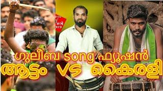 Aattam kalasamithi vs kairali bandset fusion ആട്ടം കലാസമിതി  vs  കൈരളി ഫ്യൂഷൻ