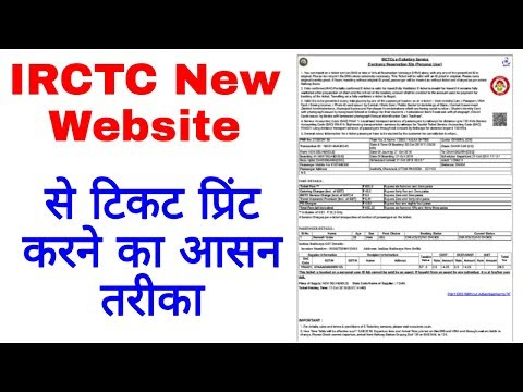 how to print ticket from irctc new website in mobile | irctc new website login | ss tech knowledge