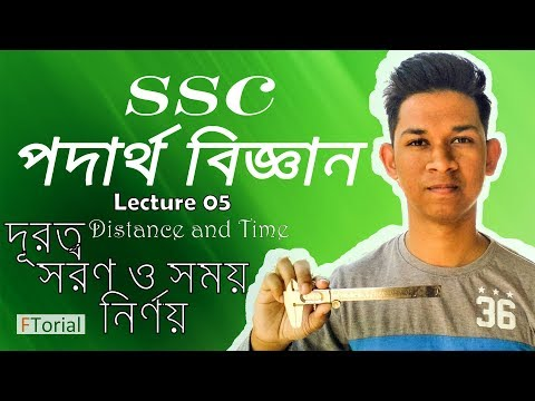 Find Distance | Acceleration। Velocity |Lecture 05। Time | বেগ | ত্বরণ | SSC Physics Bangla Tutorial