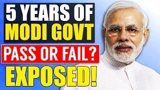 नरेंद्र मोदी के 5 साल   Pass or Fail?? 2019 प्रधानमंत्री चुनाव