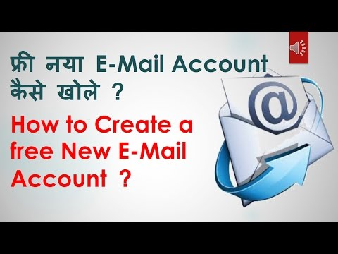 How to Open Free Gmail Email Account? मुफ़्त इ-मेल अकाउंट कैसे खोले ?  English Subtitle