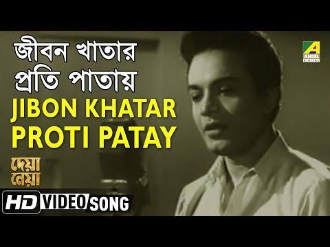 Jibon Khatar Proti Patay | Deya Neya | Bengali Movie Song