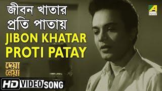 Jibon Khatar Proti Patay , Deya Neya , Bengali Movie Song , Shyamal Mitra