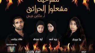 #x202b;العرض المسرحي مشعلو الحرائق - إخراج: رامي جلال#x202c;lrm;